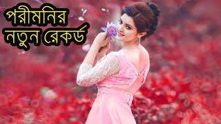 পরীমনির নতুন রেকর্ড | Porimoni | Bangla Movie HD