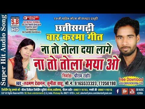 Xxx Mp4 Cg Bar Karma Song लक्ष्मण सुनीता साहू Nato Tola Daya Lage Na To Tola Maya O Chhattisgarhi Geet 2018 3gp Sex