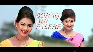Bohag Ahi Palehe | Official Music Video | Rupjyoti | Mridusmita | Manash Ozah | HD | 2017