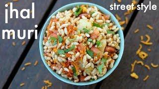 jhal muri recipe | मसालेदार झालमूड़ी | jhal muri masala recipe | jhalmuri or jhaal muri