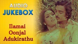 Ilamai Oonjal Adukirathu (1978) Full Songs Jukebox | Kamal Hassan, Rajinikanth | Best Tamil Songs