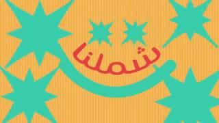 فيديو بمناسبة عيد الأضحى المبارك
