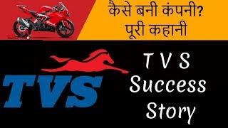 TVS Success Story in hindi   Indian Motorcycle Company   Tvs history by Saurabh