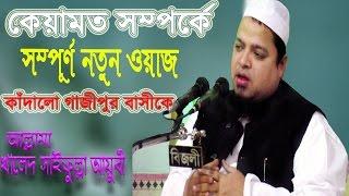 New Bangla Waz 2017 | Allama Khaled Saifullah Ayubi| কেয়ামতের ভয়াবহতার ওয়াজে কাঁদল সবাই | Khutbath |