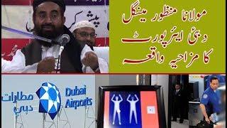 Funny incident at Dubai airport | Maulana Manzoor Ahmed Mengal | دبئی ایئرپورٹ پر مزاحیہ واقعہ