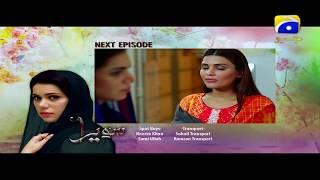 Sawera - Episode 114 Teaser Promo | Har Pal Geo