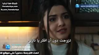 اعلان 4 الحلقة 35 مسلسل بنات الشمس مترجم