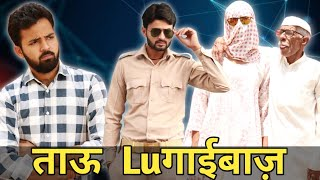 Desi LugaiBaaz || Entertainment || Desi panchayat || Morna New Video