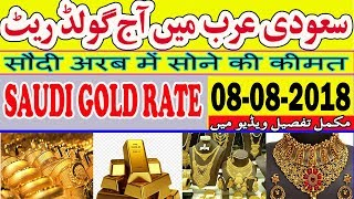 Gold Price Today in Saudi Arabia (KSA) - 08 Aug 2018 | Gold Rate