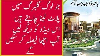 gulberg green Islamabad real footage