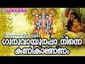 എത രക ട ട ല മത വര ത ത വ ഷ ഗ നങ ങൾ Vishu Songs Hindu Devotional Songs Malayalam Sree Krishna mp3