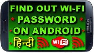 How to Find WiFi Password on Android  Mobile Phone. 📱 Get Wi-Fi Password | Not a Hacking Video |