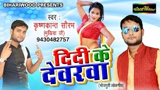 Didi Ke Devar - दीदी के देवर - Krishankant Saurabh - Latest Bhojpuri Songs 2017