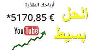 مشكلة إنخفاض الأرباح و المشاهدات في اليوتيوب والحل بسيط