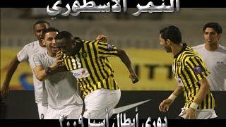 الاتحاد و الشباب قلب النتيجة دور الستة عشر دوري أبطال أسيا 2009