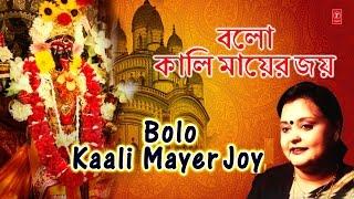 images Bolo Kaali Mayer Joy Bengali Devi Bhajan Full Audio Songs By Dalia I Juke Box