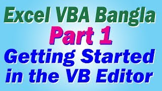 Excel VBA Bangla Part 1 - Getting Started in the VB Editor