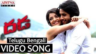 Telugu Bengali Video Song - Dhada Video Songs - Naga Chaitanya, Kajal Aggarwal