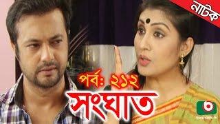 Bangla Natok | Shonghat | EP - 212 | Ahmed Sharif, Shahed, Humayra Himu, Moutushi, Bonna Mirza