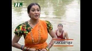 Bangla Natok Ronger Manush l Episode 10 l  A T M Shamsuzzaman, Bonnya Mirza, Salauddin Lavlu l Drama
