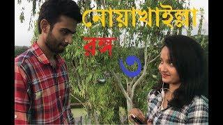 নোয়াখাইল্লা রঙ্গ ৩ | Noakhailla Ronggo 3 | হাসুন প্রান খুলে !!! Noakhali + Lakshmipur + Feni