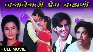 Jagavegali Prem Kahani - Full Movie - Mohan Gokhale, Usha Naik - Romantic Comedy Marathi Movie