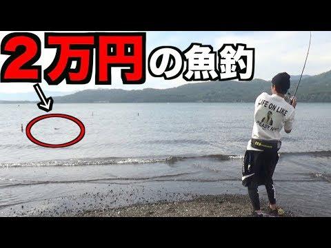 Xxx Mp4 買ったばかりの釣竿でいきなり魚を釣ったら2万円払った。 3gp Sex