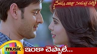 Inka Cheppale Video Song | SVSC Telugu Movie HD Songs | Mahesh Babu | Samantha | Venkatesh | Anjali