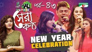 Shera Kontho 2017 | সেরা কণ্ঠ ২০১৭ | Episode 43 | New Year Special । Channel i TV