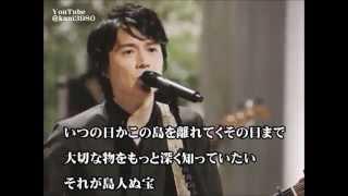 福山雅治 魂リク 『 島人ぬ宝 』 (歌詞付) 2014.05.24