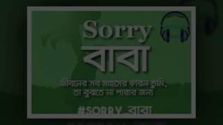 দু:ক্ষিত বাবা | Sorry Baba