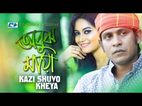Xxx Mp4 Obujh Maya Kazi Shuvo Kheya Shadamata 3 Bangla Hits Music Video 3gp Sex