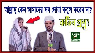 Why does Allah not accept all our prayers? | Dr Zakir Naik Bangla Lecture Part-40