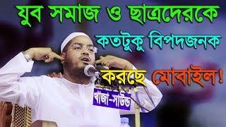 bangla waz 2018 hafizur rahman siddiki যুব সমাজ ও ছাত্রদের কে মোবাইল ব্যবহারের ভয়ংকর রূপ