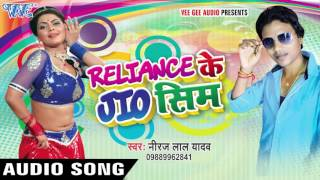 रिलायंस के जिओ सिम - Reliance Ke Jio Sim | Neeraj Lal Yadav | Bhojpuri Hit Song