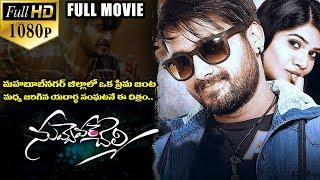 Nuvvevare Cheli Latest Telugu Full Length Movie | Shanthi Maharaju, Kavitha - 2018