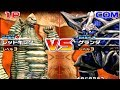 Download Video Download Daikaiju Battle Ultra Coliseum DX - Red King vs Geranda 3GP MP4 FLV