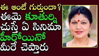 వై విజయ కూతుర్ని చుస్తే హీరోయిన్ లా వుంది అంటారు | Actress Y Vijaya and Her Daughter