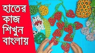হাতের কাজ শিখুন বাংলায় । পুতির কাজ । Craft Bangla | 2018