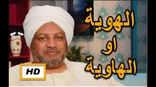 هل تعلم | الدكتور عصام البشير | ومحاضرته الرائعة - الهوية او الهاوية