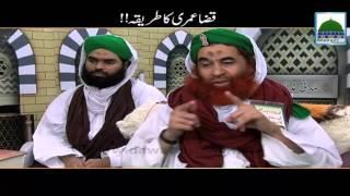 Qaza Umri ka Tariqa   Maulana Ilyas Qadri
