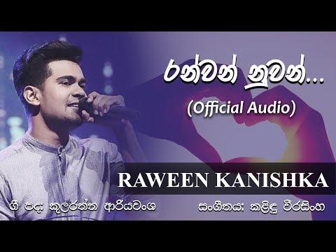 Xxx Mp4 Ranwan Nuwan රන්වන් නුවන් RAWEEN KANISHKA Official Audio 3gp Sex