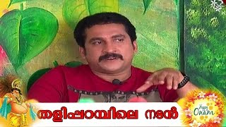 Thalipparambile Nadan: Chat With Actor Santhosh Keezhattoor | 13th September 2016