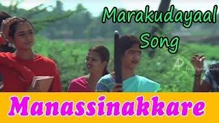 Manassinakkare Movie Songs | Marakudayaal Song | Jayaram | Nayantara | MG Sreekumar