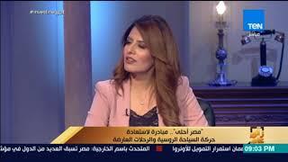 رأي عام - جهود غرفة السياحة المصرية مؤخرا لعودة السياح الروسية