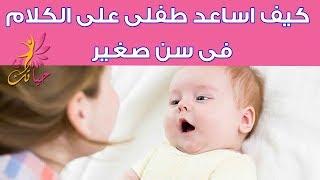 كيف اساعد طفلى على الكلام فى سن صغير
