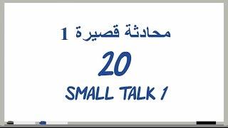 20# محادثة قصيرة Small Talk 1(دروس تعلم اللغة الإنجليزية بالصوت والصورة)
