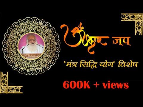 मंत्र सिद्धि योग विशेष ॐ कार जप | Sant Shri Asharam ji Bapu Dhyan Kirtan