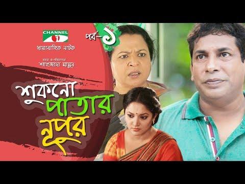 Shukno Patar Nupur | Episode 01 | Drama Serial | Mosharraf Karim | Urmila | Tanha | Channel i TV