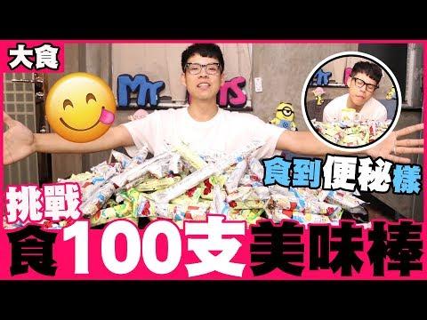 Xxx Mp4 【大食】挑戰 抄Sxxxy 食100支美味棒 野人Vlog 3gp Sex